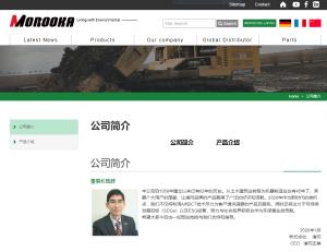 株式会社諸岡_中国語ウェブサイト